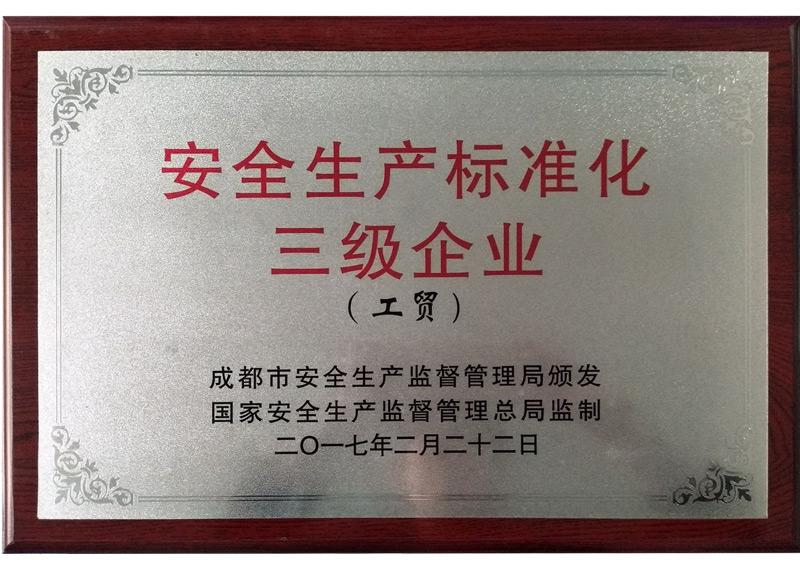 农资市场营销方案_资质荣誉-成都特普生物科技股份有限公司